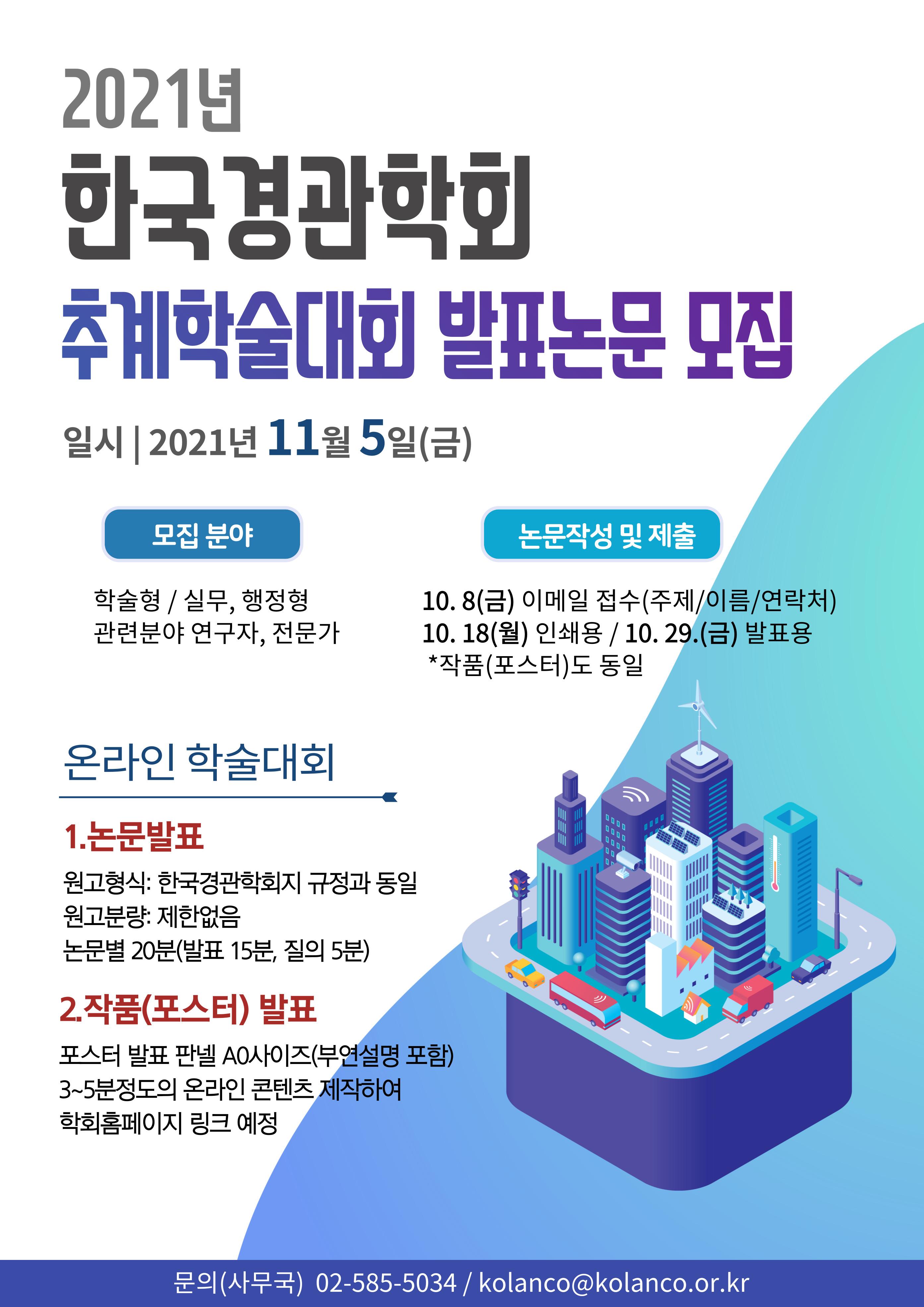 경관학회 추계학술대회 발표논문모집_210909.jpg