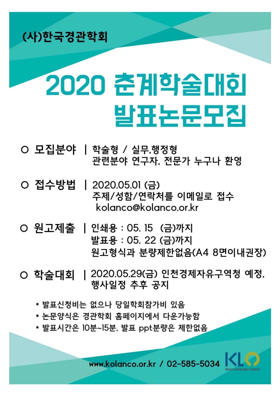 2020춘계 포스터.pdf_page_1.jpg