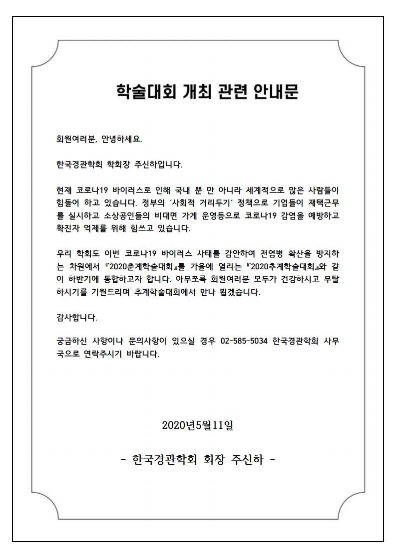 학술대회 개최 관련 안내문-수정.pdf_page_1.jpg