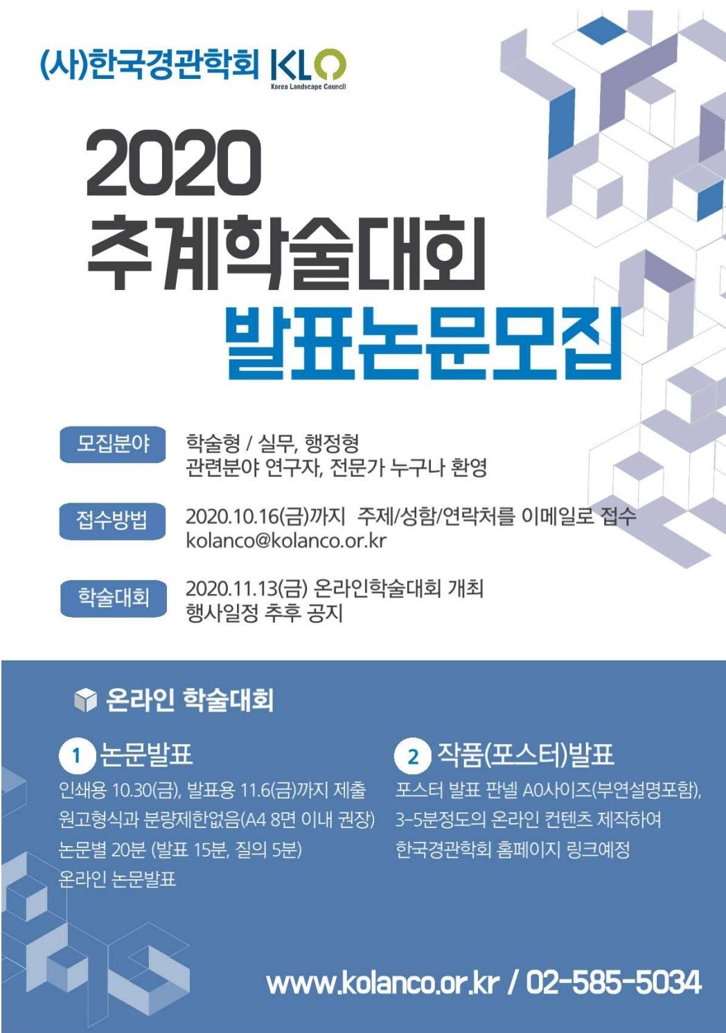 학술대회 논문모집 포스터.pdf_page_1.jpg
