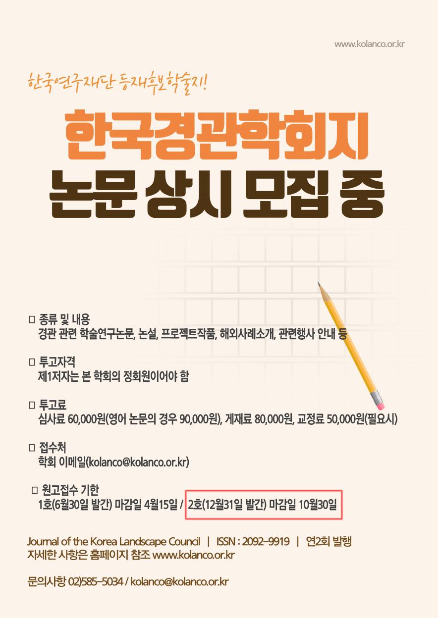 2020논문상시모집 copy.jpg