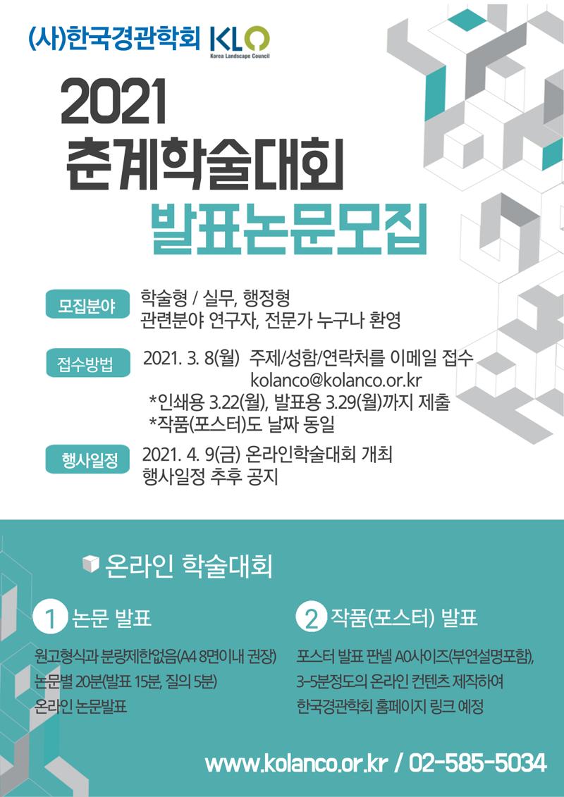 춘계학술대회 발표논문 모집_210224-2.png
