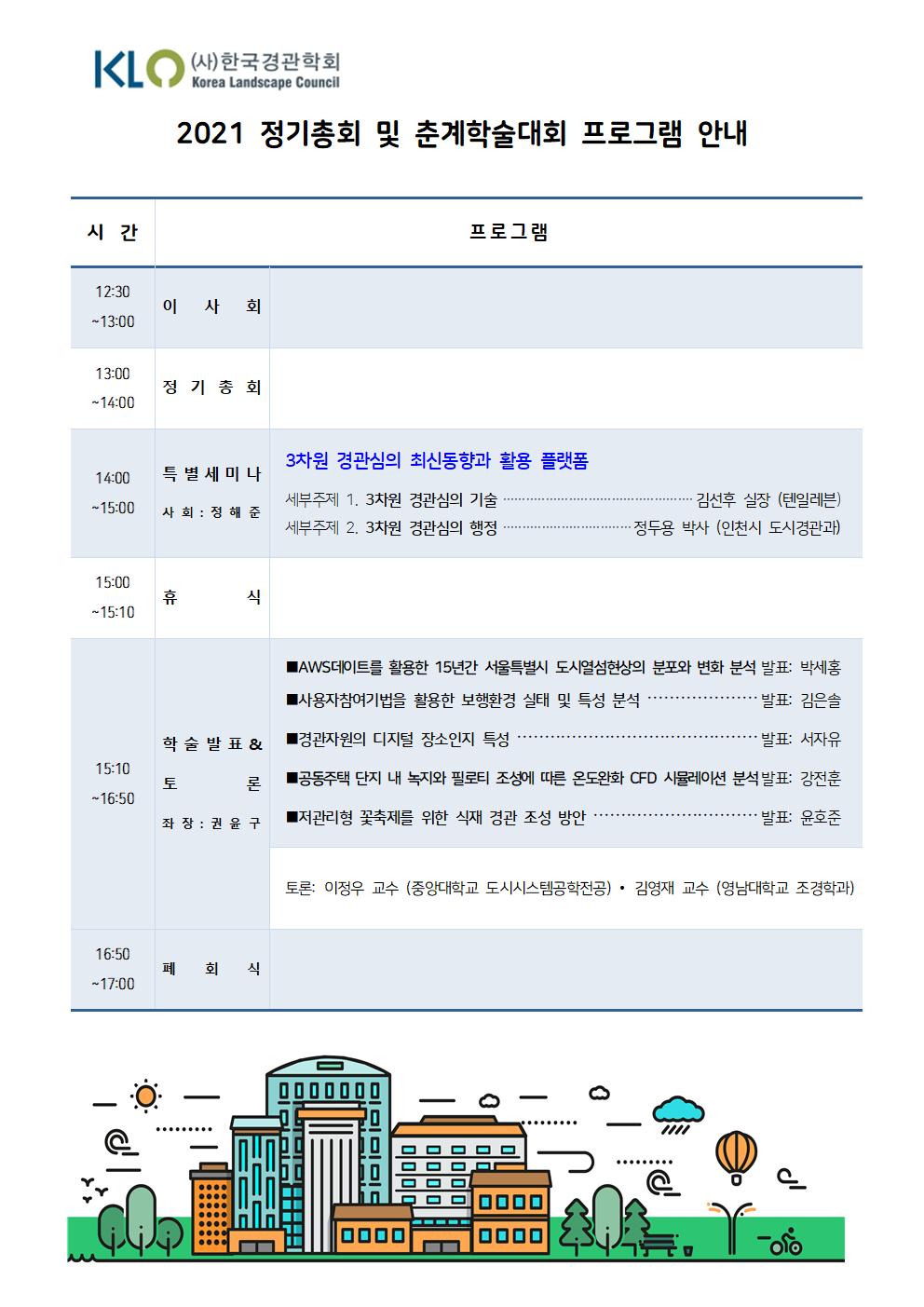 프로그램안내_최종.png