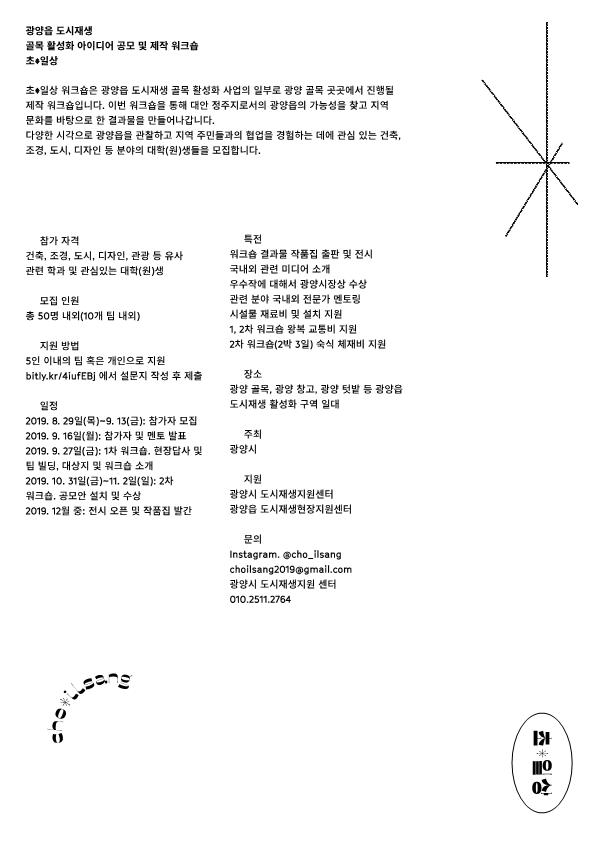 초-일상홍보문(0830(_1.png