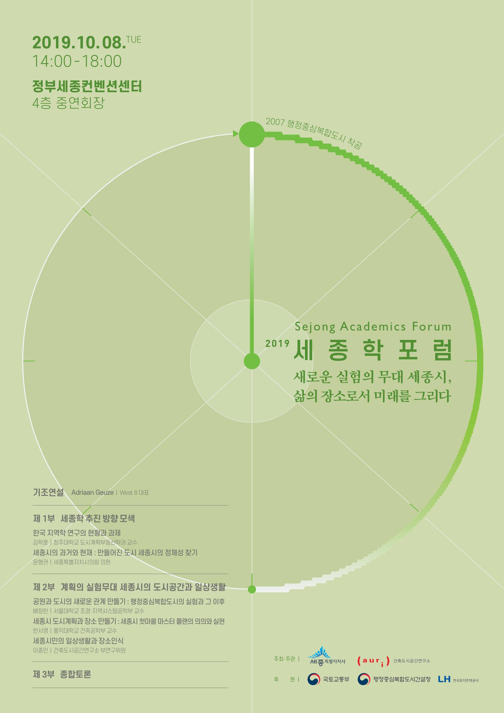 2. 포스터 (세종학 포럼)_1.png