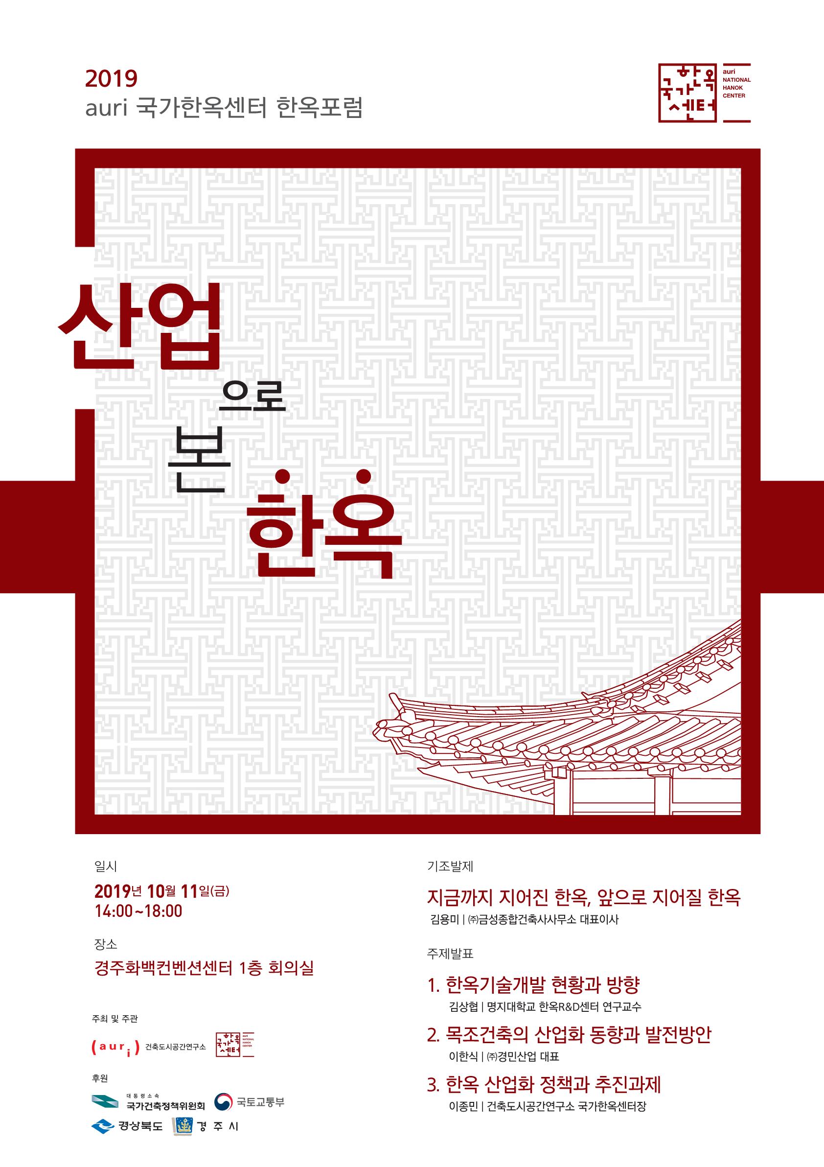 ★한옥포럼 포스터_1.png
