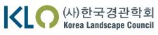 (사)한국경관학회