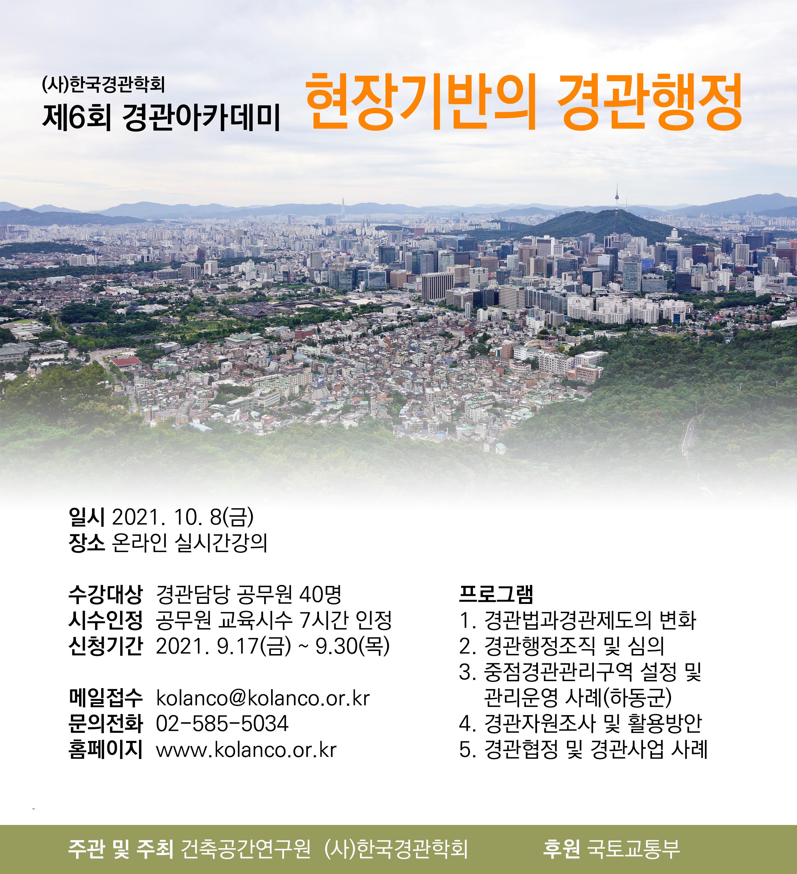 210917_제6회 경관아카데미 포스터_최종.jpg